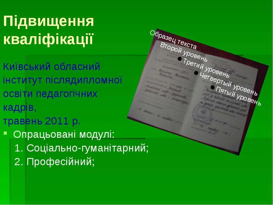 Підвищення кваліфікації Київський обласний інститут післядипломної освіти пед...