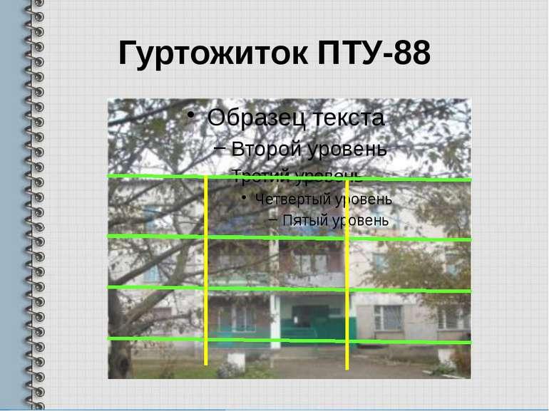 Гуртожиток ПТУ-88