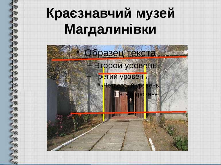 Краєзнавчий музей Магдалинівки