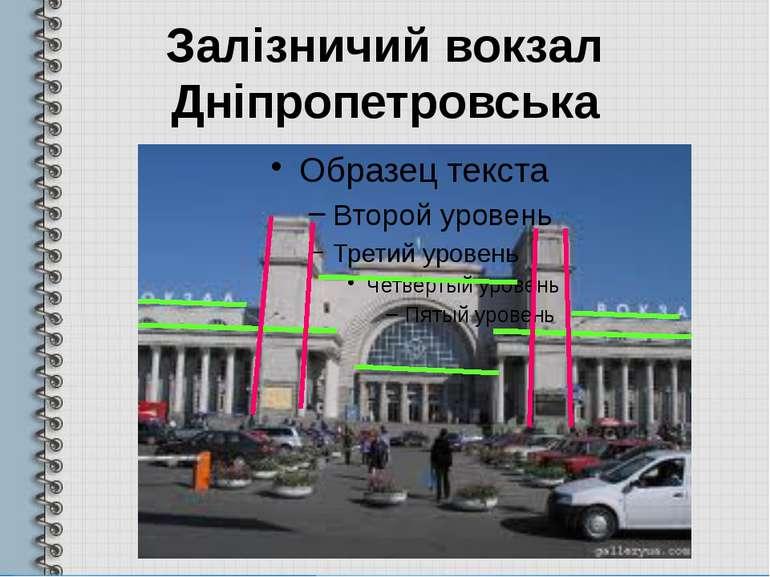 Залізничий вокзал Дніпропетровська