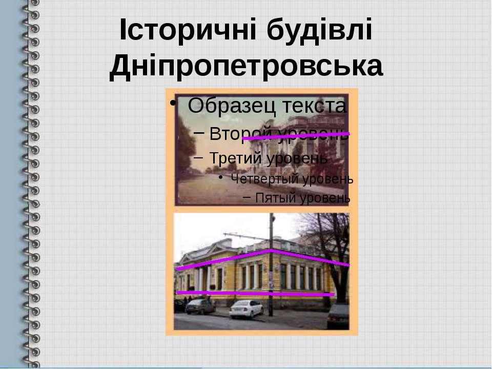 Історичні будівлі Дніпропетровська