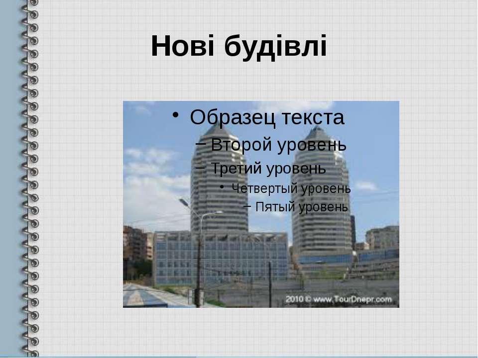 Нові будівлі
