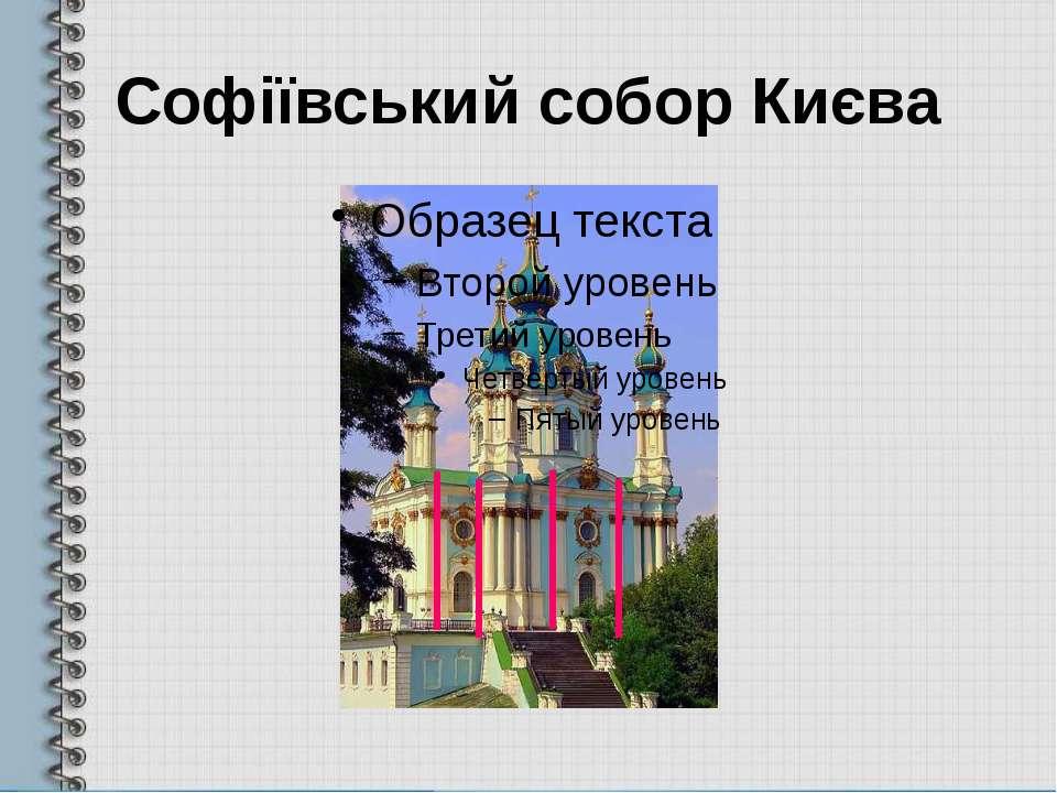Софіївський собор Києва