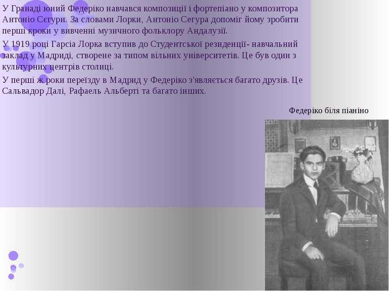 У Гранаді юний Федеріко навчався композиції і фортепіано у композитора Антоні...