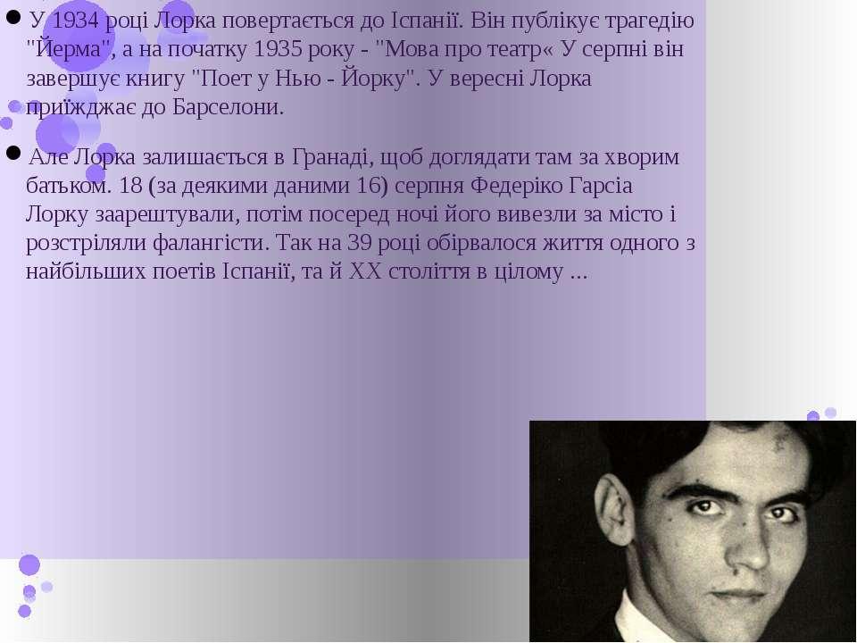 """У 1934 році Лорка повертається до Іспанії. Він публікує трагедію """"Йерма"""", а н..."""