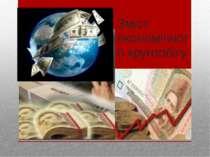 Зміст економічного кругообігу