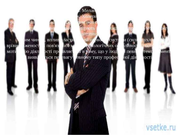 Слід зазначити, що будь-яка група людей працює ефективніше, якщо в ній є пред...