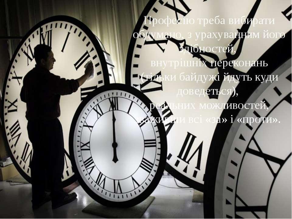 Професію треба вибирати обдумано, з урахуванням його здібностей, внутрішніх ...