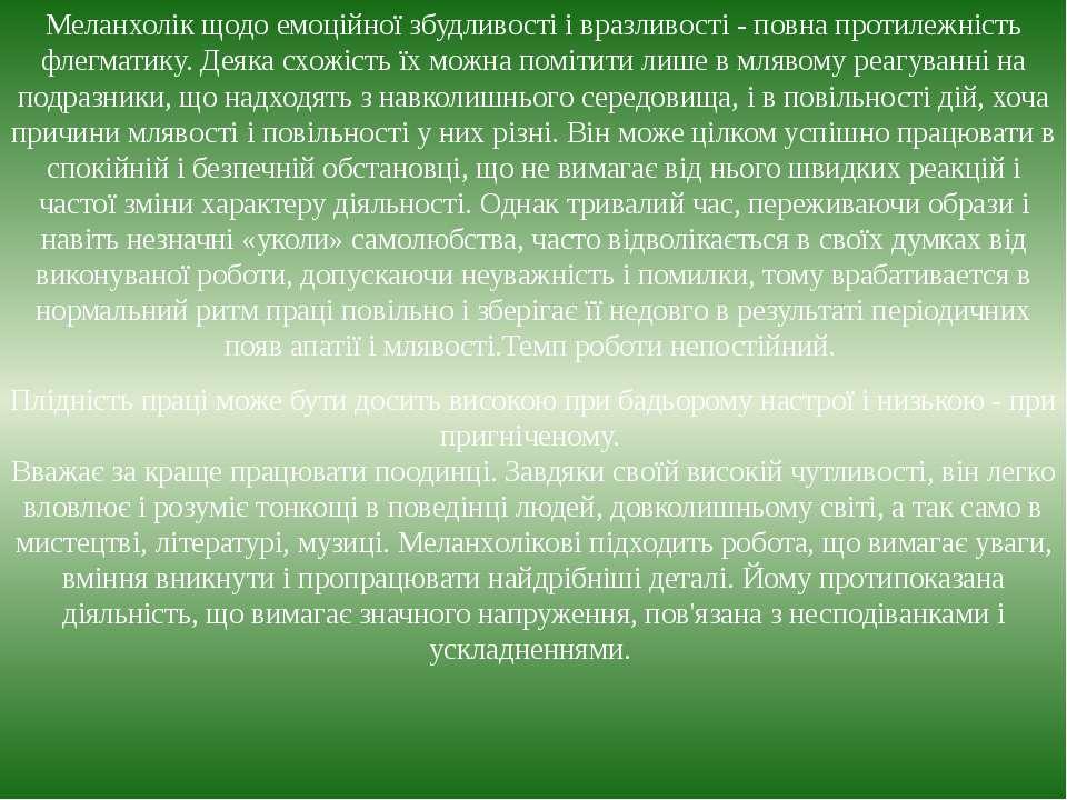 Меланхолік щодо емоційної збудливості і вразливості - повна протилежність фле...