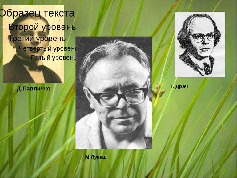 Д.Павличко І. Драч М.Лукаш