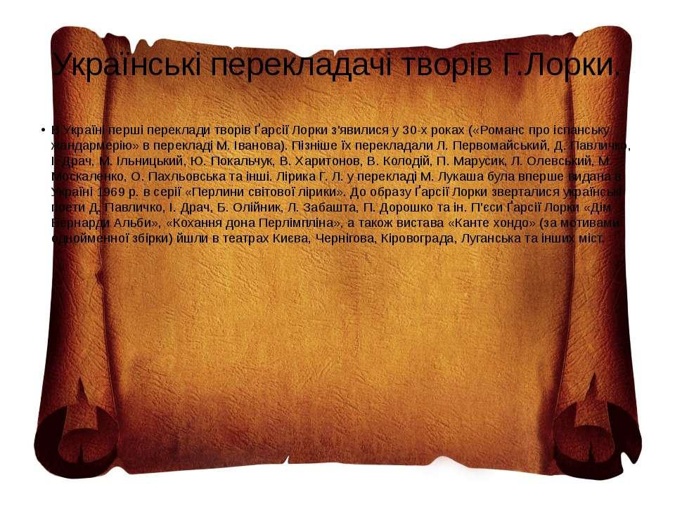 Українські перекладачі творів Г.Лорки. В Україні перші переклади творів Ґарсі...