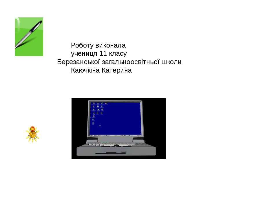 Роботу виконала учениця 11 класу Березанської загальноосвітньої школи Каючкін...