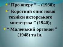 """"""" Про оперу """" – (1930); """" Короткий опис нової техніки акторського мистецтва """"..."""