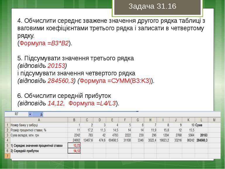 Задача 31.16 4. Обчислити середнє зважене значення другого рядка таблиці з ва...
