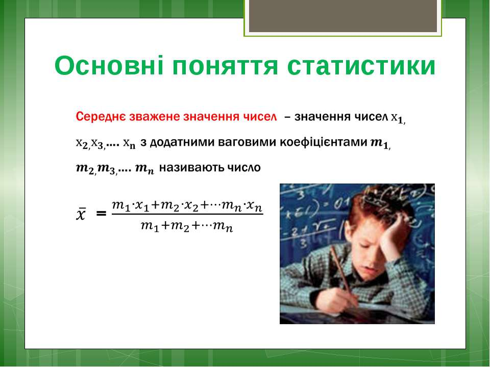 Основні поняття статистики