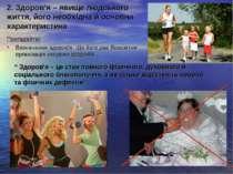 2. Здоров'я – явище людського життя, його необхідна й основна характеристика ...