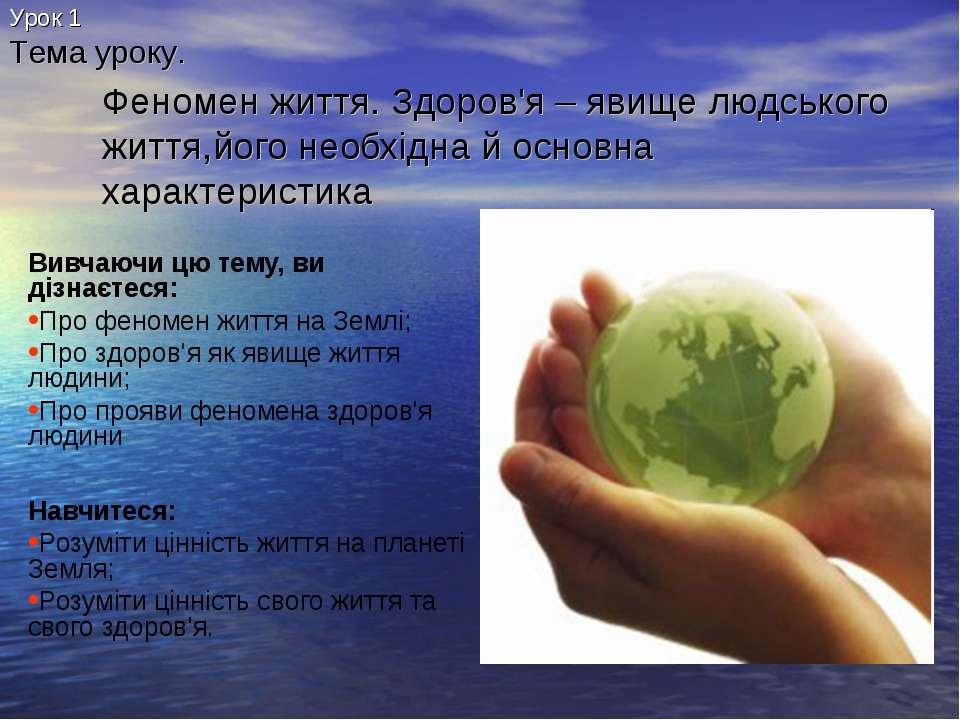 Феномен життя. Здоров'я – явище людського життя,його необхідна й основна хара...