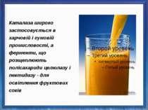Каталаза широко застосовується в харчовій і гумовій промисловості, а ферменти...