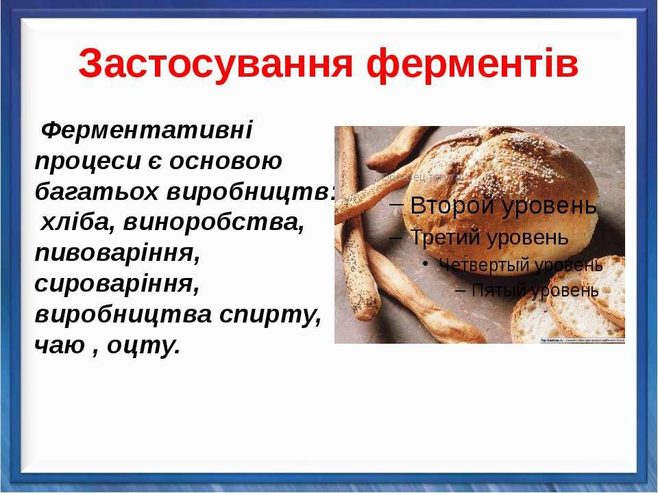 Застосування ферментів Ферментативні процеси є основою багатьох виробництв: х...