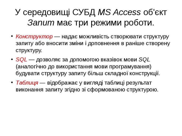 У середовищі СУБД MS Access об'єкт Запит має три режими роботи. Конструктор —...