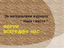 """ФЕРУМ ВСЕРЕДИНІ НАС За матеріалами журналу """" Хімія і життя """""""