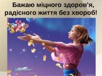Бажаю міцного здоров'я, радісного життя без хвороб!