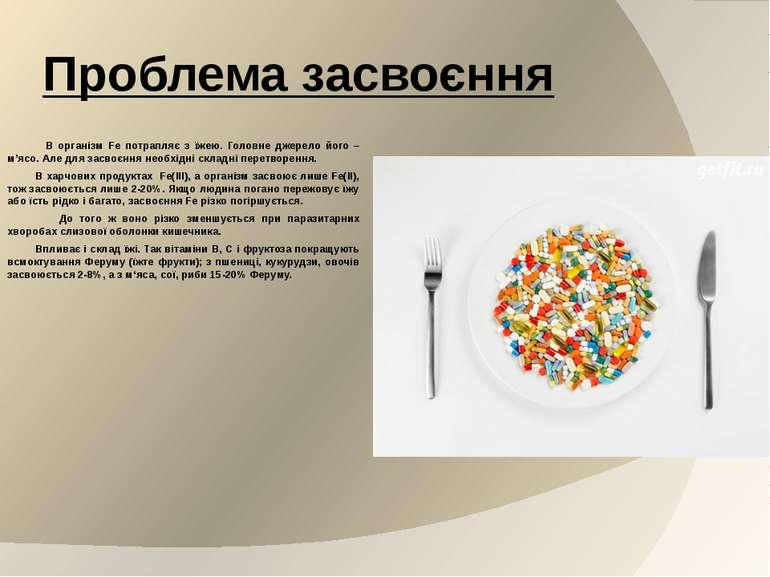 Проблема засвоєння В організм Fe потрапляє з їжею. Головне джерело його – м'я...