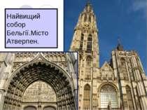 Найвищий собор Бельгії.Місто Атверпен.