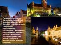 Головне туристичне багатство Бельгії - це невеликі містечка з багатим середнь...