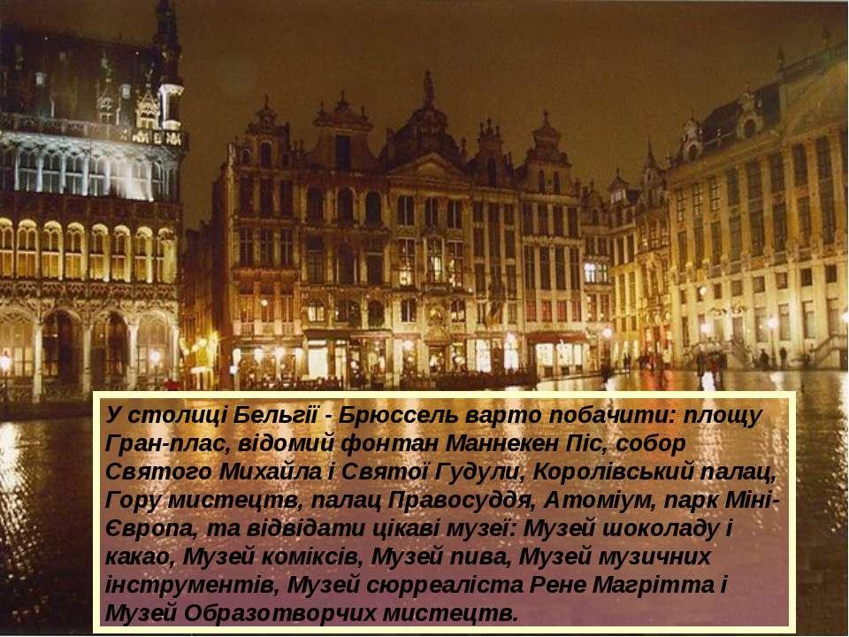 У столиці Бельгії - Брюссель варто побачити: площу Гран-плас, відомий фонтан ...