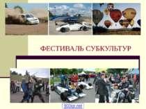 ФЕСТИВАЛЬ СУБКУЛЬТУР 900igr.net