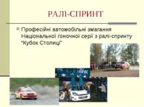 РАЛІ-СПРИНТ Професійні автомобільні змагання Національної гоночної серії з ра...