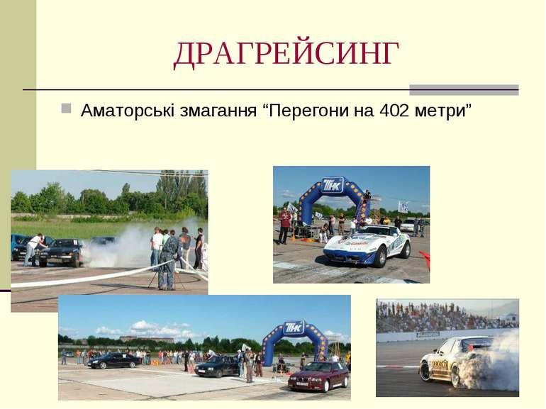 """ДРАГРЕЙСИНГ Аматорські змагання """"Перегони на 402 метри"""""""