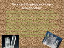 Так казав Вернадський про мінералогію: Мінералогія являє собою хімію земної к...