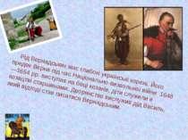 Рід Вернадських має глибокі українські корені. Його предок Верна під часНаці...