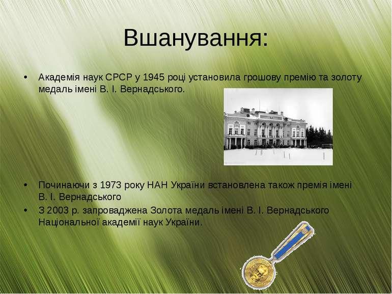 Вшанування: Академія наук СРСРу1945році установила грошову премію та золот...