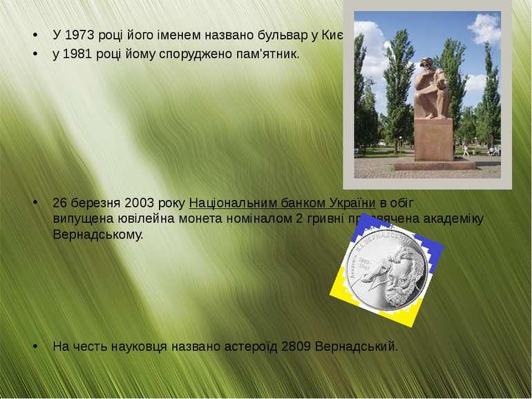 У1973році його іменем названобульваруКиєві. у1981році йому споруджено...