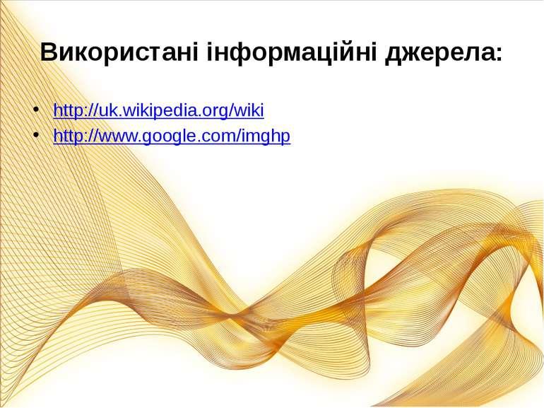 Використані інформаційні джерела: http://uk.wikipedia.org/wiki http://www.goo...