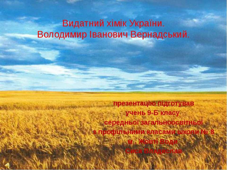 Видатний хімік України. Володимир Іванович Вернадський. презентацію підготува...