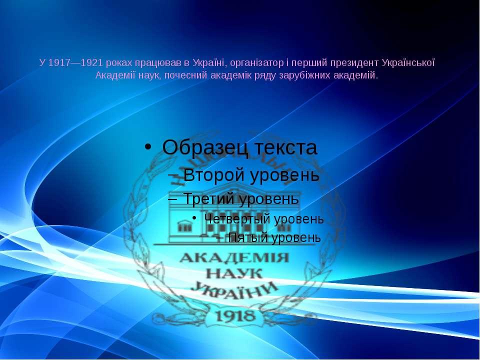 У 1917—1921 роках працював в Україні, організатор і перший президент Українсь...