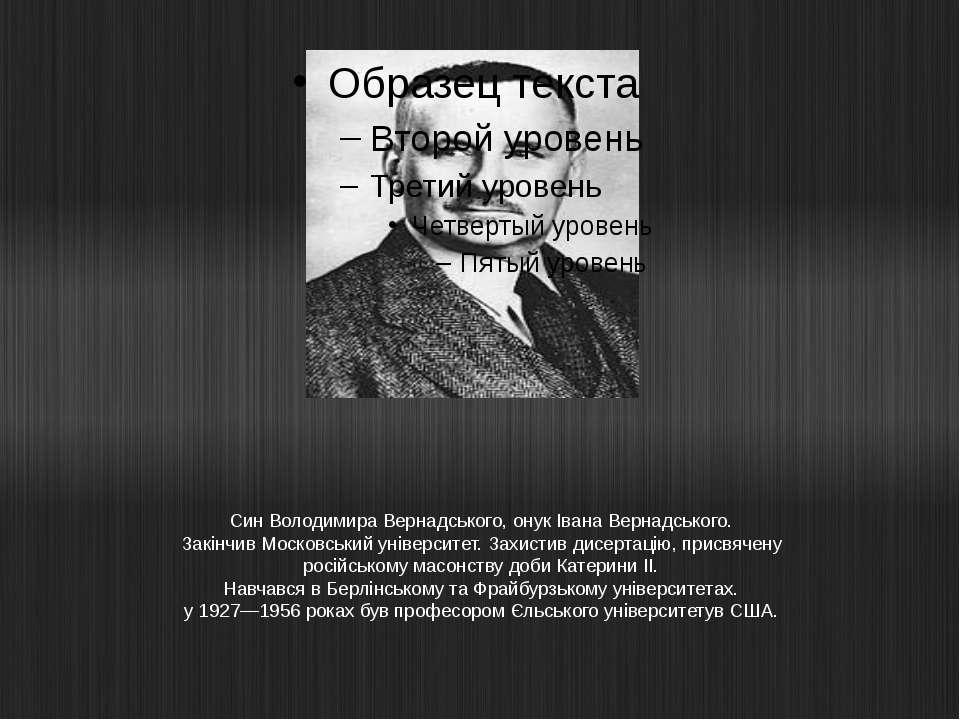 СинВолодимира Вернадського, онукІвана Вернадського. ЗакінчивМосковський ун...