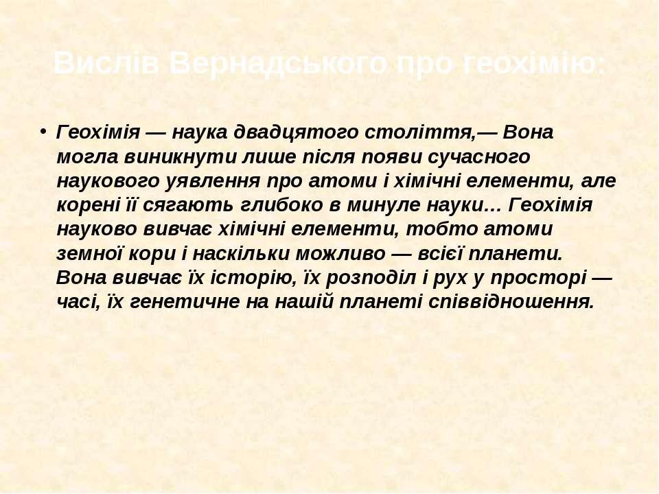 Вислів Вернадського про геохімію: Геохімія— наука двадцятого століття,— Вона...