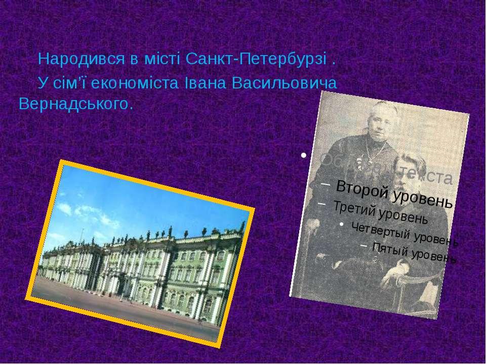Народився в місті Санкт-Петербурзі . У сім'ї економіста Івана Васильовича Вер...