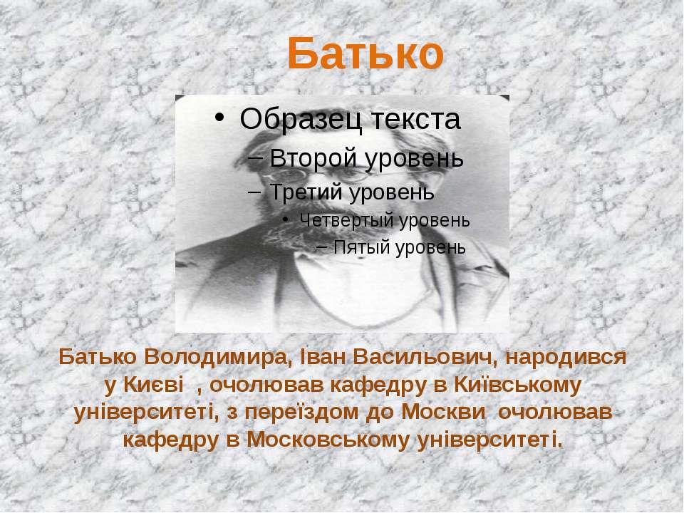 Батько Володимира, Іван Васильович, народився уКиєві , очолював кафедру в Ки...