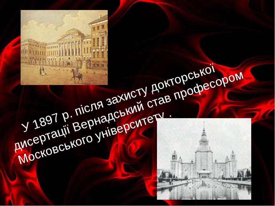 У 1897 р. після захисту докторської дисертації Вернадський став професором Мо...