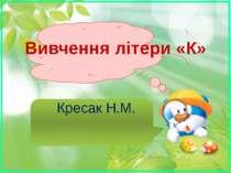 Кресак Н.М. Вивчення літери «К»