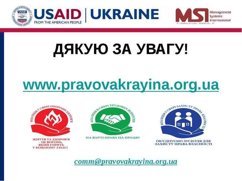 ДЯКУЮ ЗА УВАГУ! www.pravovakrayina.org.ua comm@pravovakrayina.org.ua