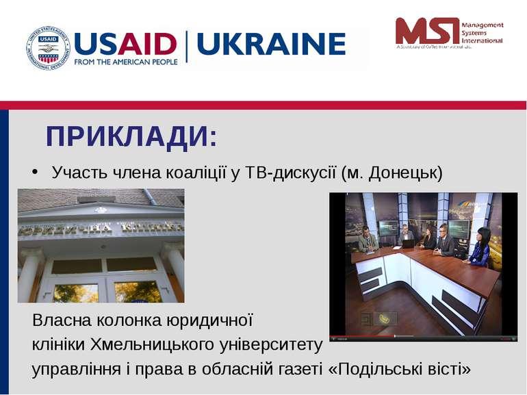 ПРИКЛАДИ: Участь члена коаліції у ТВ-дискусії (м. Донецьк) Власна колонка юри...