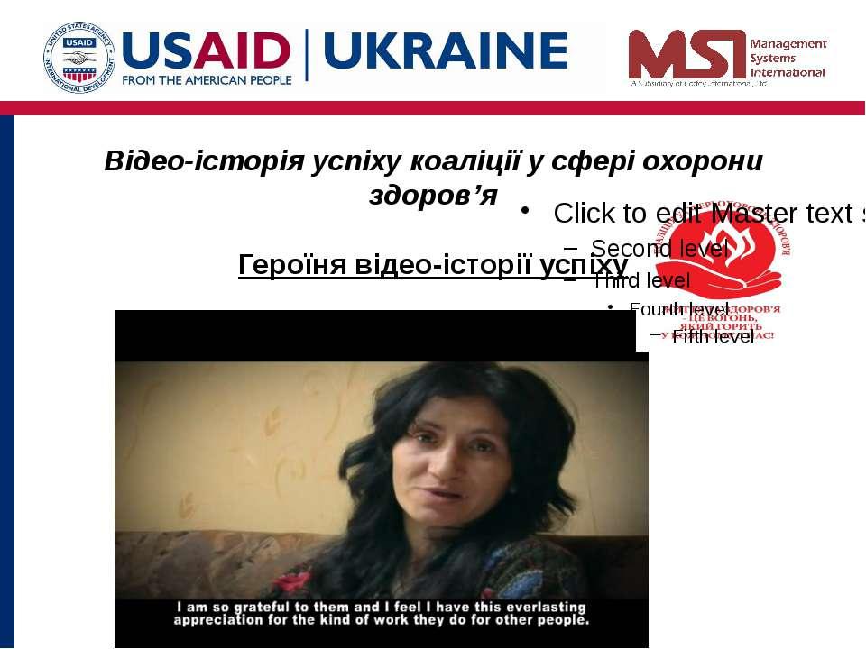 Відео-історія успіху коаліції у сфері охорони здоров'я Героїня відео-історії ...