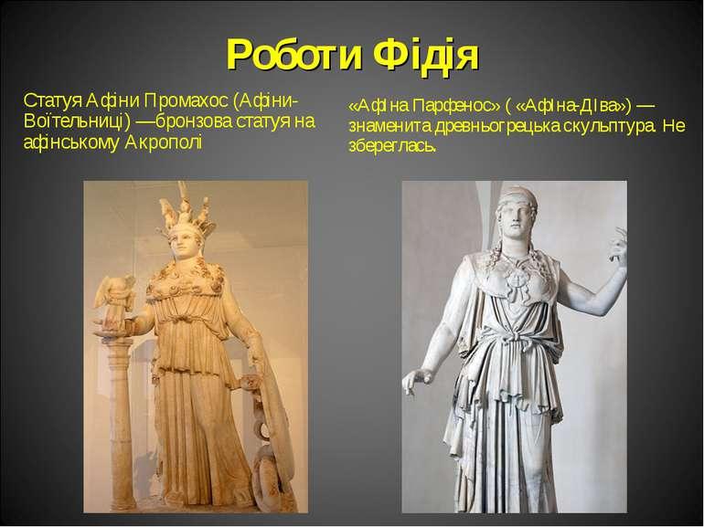 Роботи Фідія Статуя Афіни Промахос (Афіни-Воїтельниці) —бронзова статуя на аф...